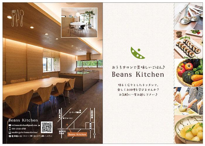 料理教室リーフレット制作 表面