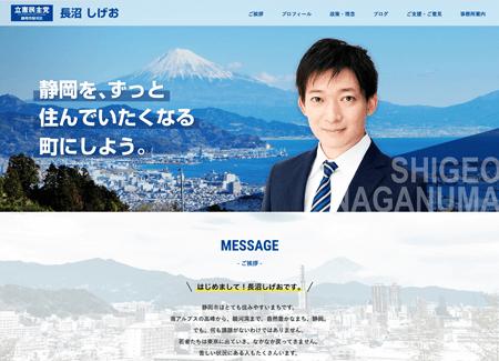 立憲民主党・長沼しげお様ホームページデザイン