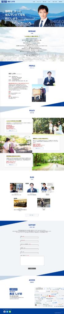 長沼しげお様(立憲民主党)webサイト