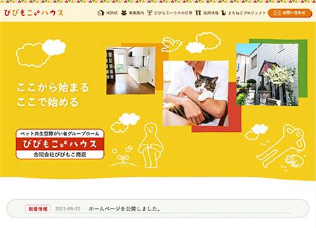 グループホームのホームページ制作・デザイン