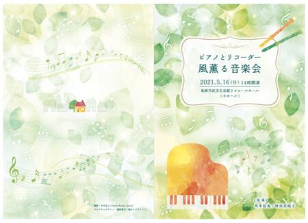 ピアノ発表会プログラム